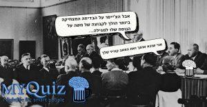 פאב קוויז ירושלים @ מייק'ס פלייס | ירושלים | מחוז ירושלים | ישראל